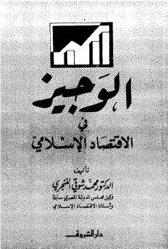 الوجيز في الاقتصاد الاسلامي