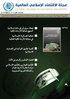 مجلة الاقتصاد الاسلامي العدد 17