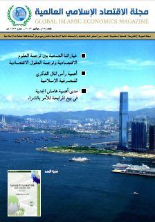 مجلة الاقتصاد الاسلامي العدد 18
