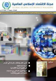 مجلة الاقتصاد الاسلامي العدد 19