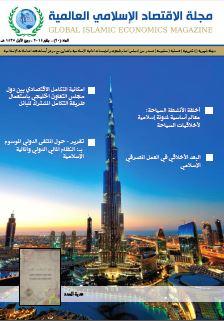 مجلة الاقتصاد الاسلامي العدد 20