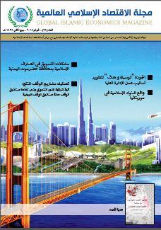 مجلة الاقتصاد الاسلامي العدد 21