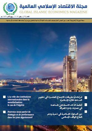 مجلة الاقتصاد الاسلامي العدد 32