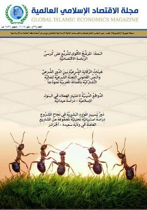 مجلة الاقتصاد الاسلامي العدد 36