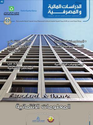 مجلة الدراسات المالية و الاقتصادية العدد 84