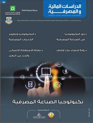 مجلة الدراسات المالية و الاقتصادية العدد 85