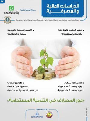 مجلة الدراسات المالية و الاقتصادية العدد 87