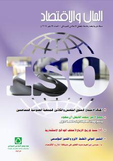 مجلة المال و الاقتصاد العدد 74